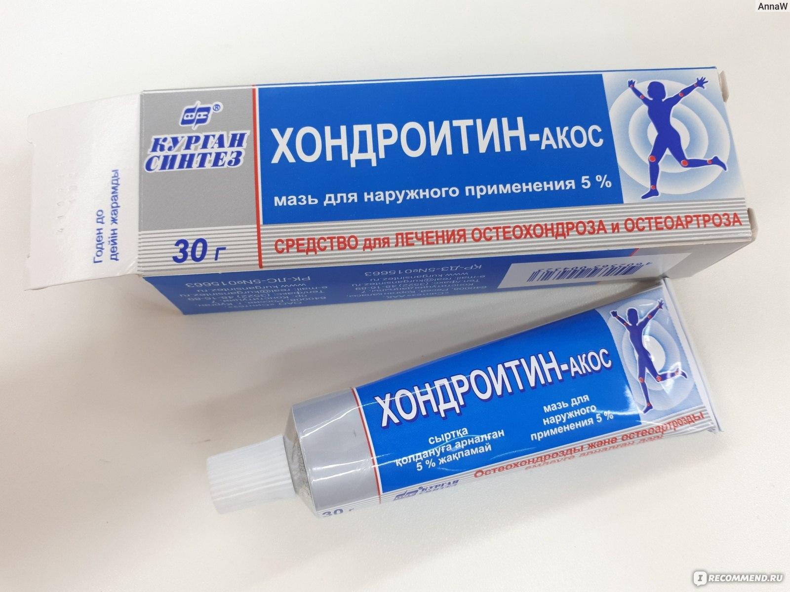 Хондроитин акос мазь
