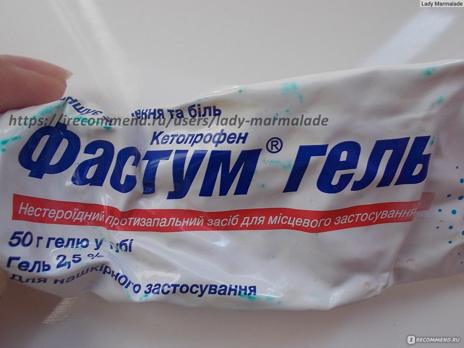 Фастум гель