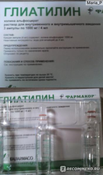 Таблетки 400 мг и уколы (внутримышечно) глиатилин: инструкция по применению