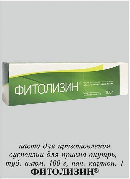 Фитолизин отзывы
