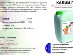 Гумат калия жидкий - инструкция по применению