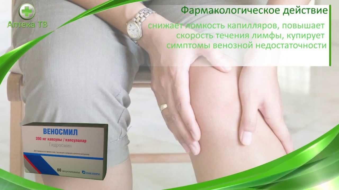 Препарат веносмин: инструкция по применению