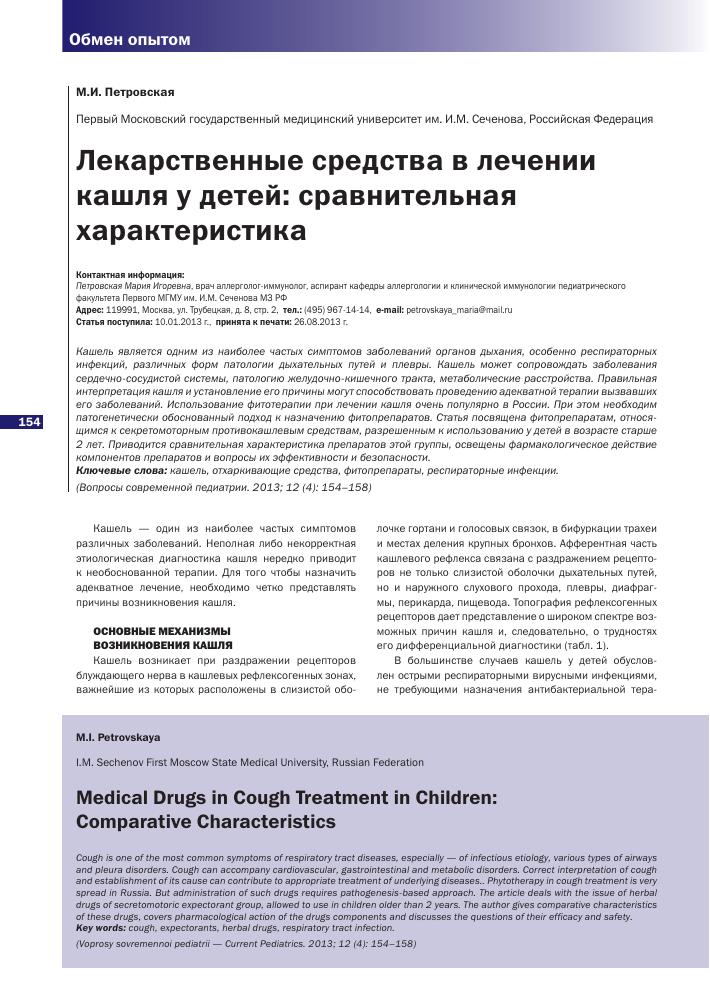 Мокрый кашель без температуры у взрослого: причины и лечение