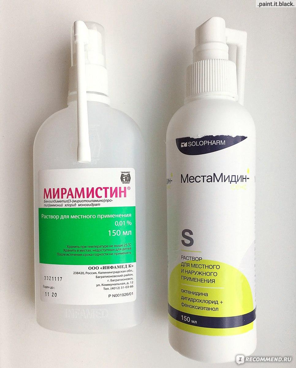 Таблетки мирамистин: инструкция по применению