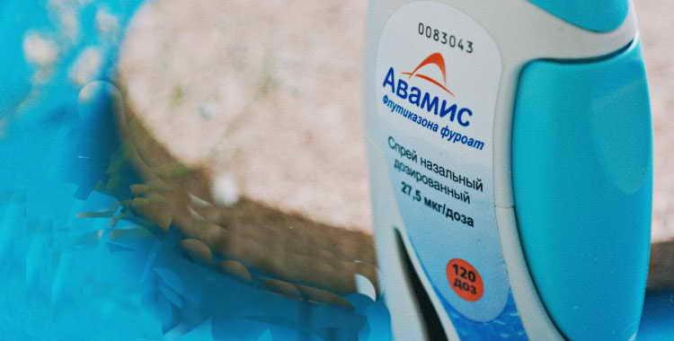 Авамис (назальный спрей): инструкция по применению, аналоги и отзывы, цены в аптеках россии
