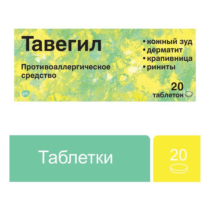 Тавегил