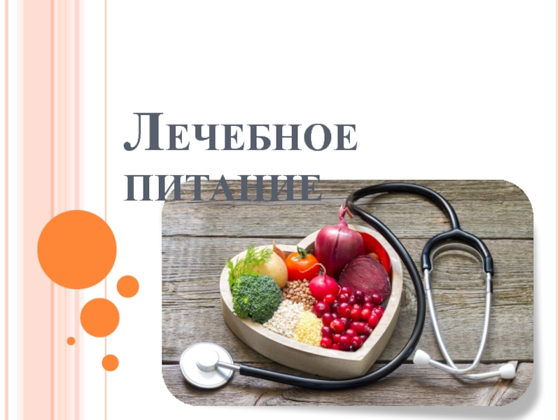 Хронический панкреатит диета 5 б