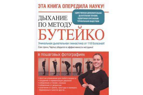 Физкультура и дыхательная гимнастика бронхиальной астме: базовые упражнения и методики