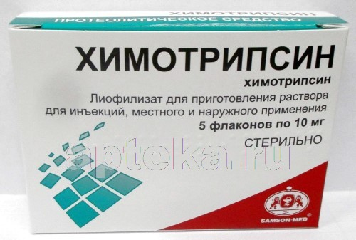Химотрипсин