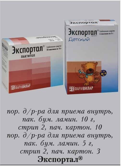 Экспортал: инструкция по применению, аналоги и отзывы, цены в аптеках россии