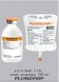 Инструкция по применению препарата реамберин