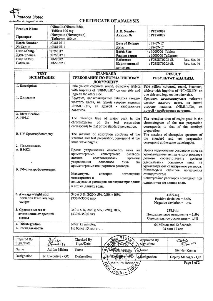 Нимулид описание показания и инструкция по применению