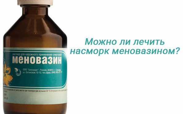 Меновазиновая растирка. инструкция по применению раствора, от чего помогает, как пользоваться