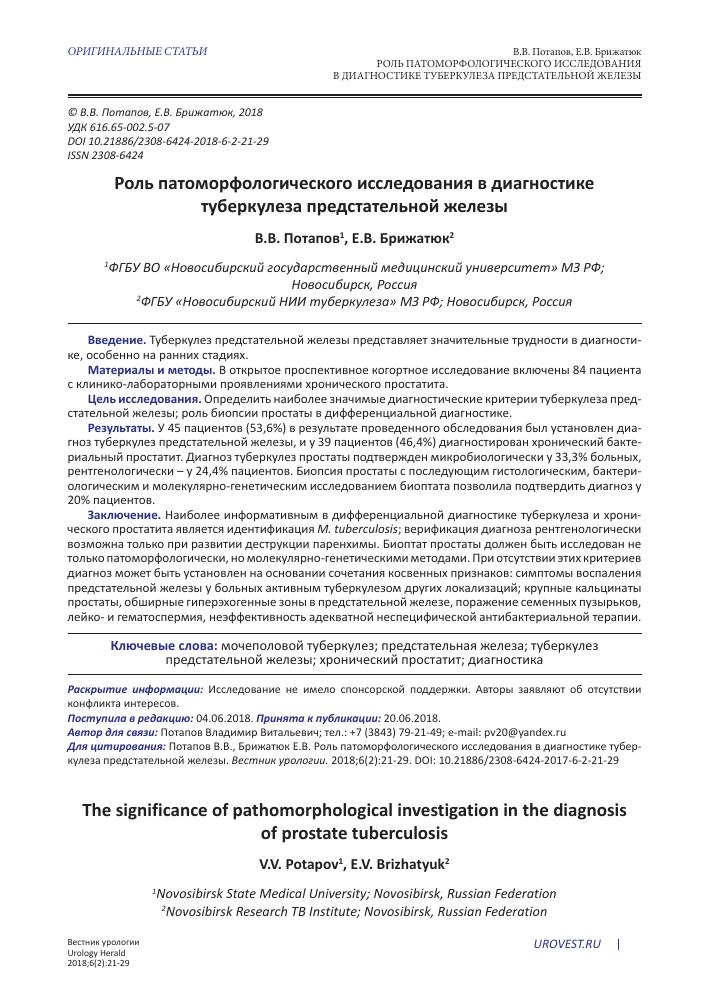 Туберкулез простаты: симптомы, причины и методы лечения