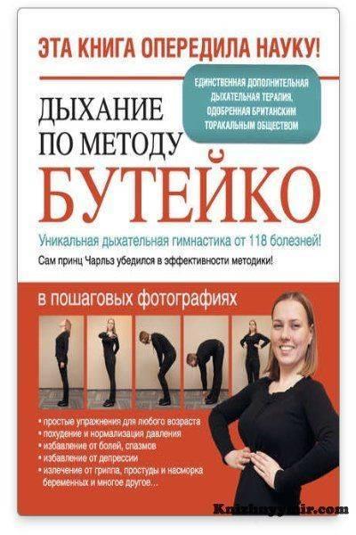 Гимнастика по бутейко: пошаговая инструкция | витапортал - здоровье и медицина