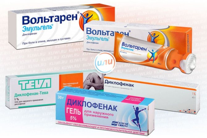 Вольтарен гель: быстрое противовоспалительное действие и обезболивание