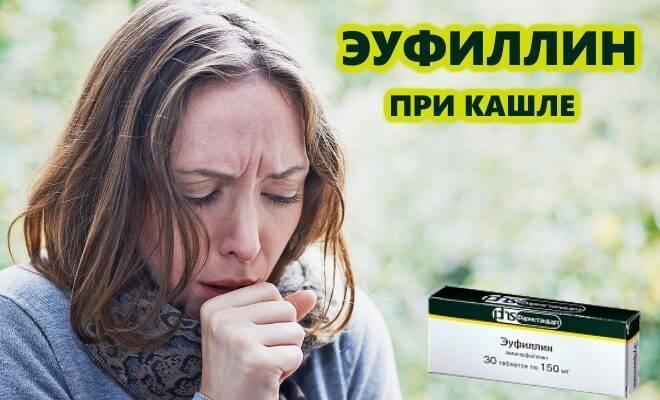 Применение, показания и противопоказания эуфиллина при бронхиальной астме