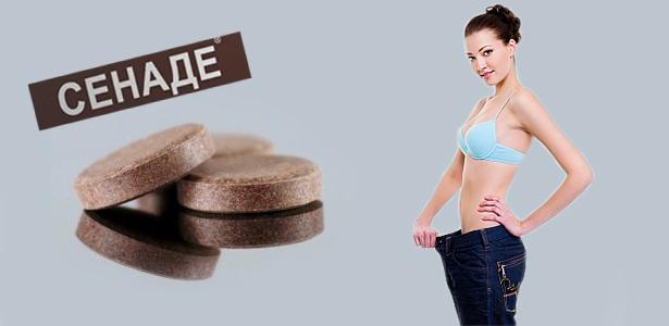 Как пить сенаде беременным, взрослым, при запоре и для похудения?