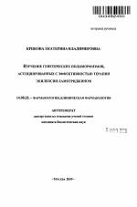 «ламотриджин»: аналоги, инструкция по применению, показания, отзывы