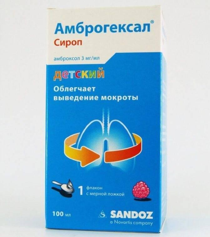 Сироп «флуифорт» для детей: инструкция по применению на детский препарат, отзывы о применении при сухом кашле