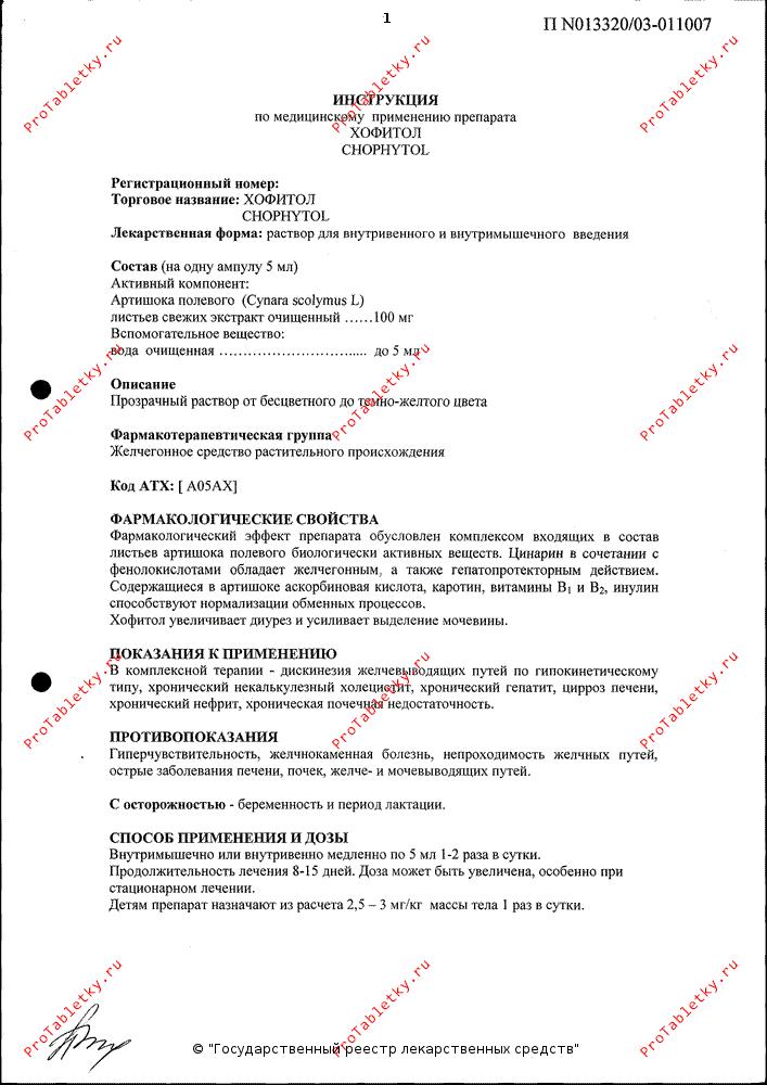 Крем белодерм: инструкция по применению, бетаметазон 0,640 мг