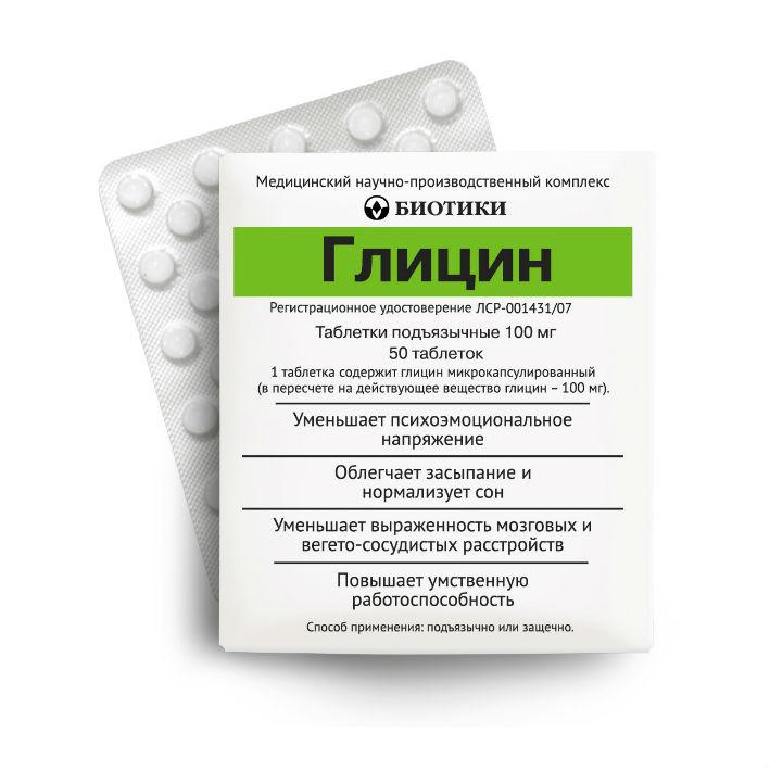 Глицин — для чего нужен, как принимать, дозировка, побочные действия