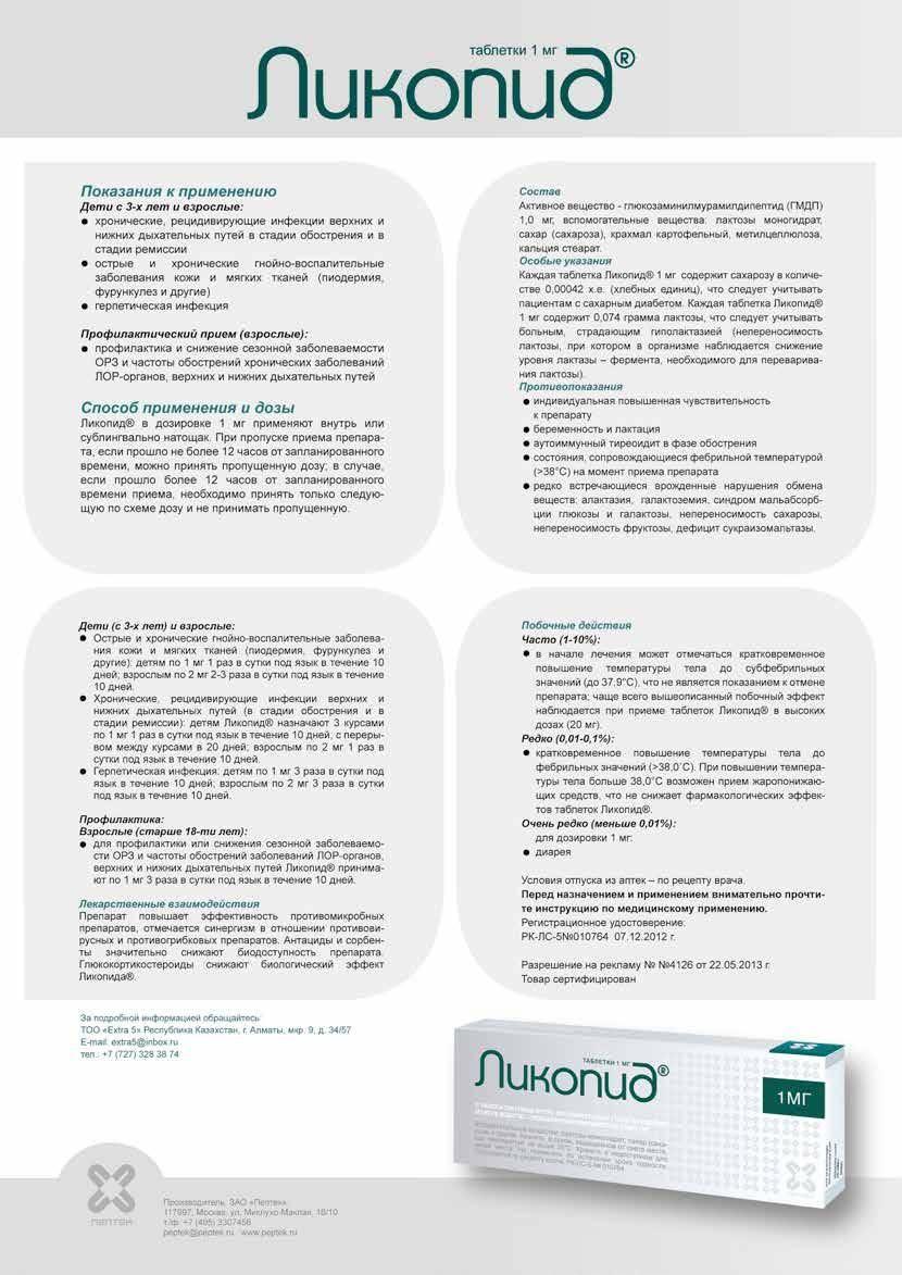 Клинические рекомендации диагностика, лечение и ведение пациентов с внебольничной пневмонией в общей врачебной практике