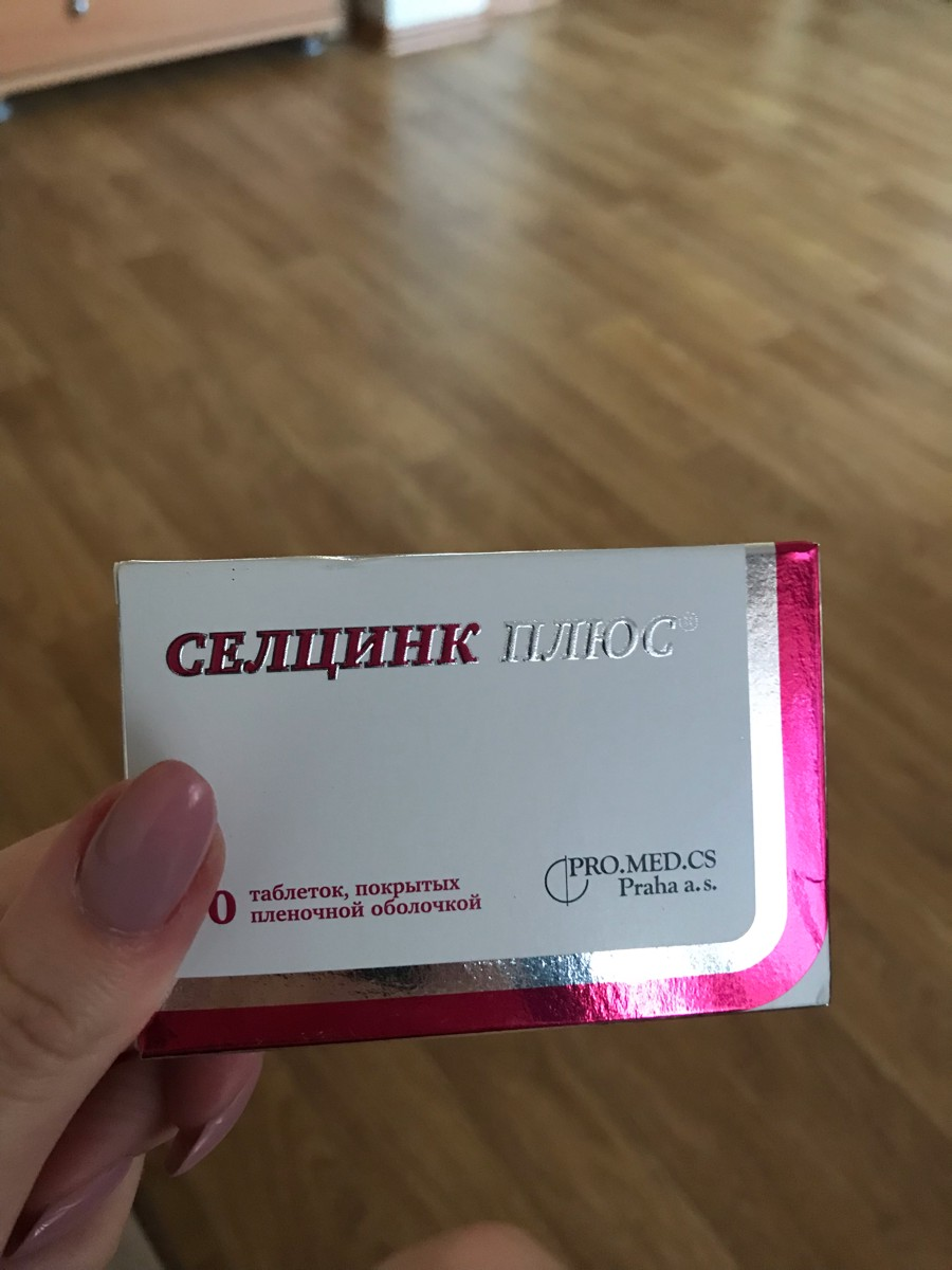 Селцинк