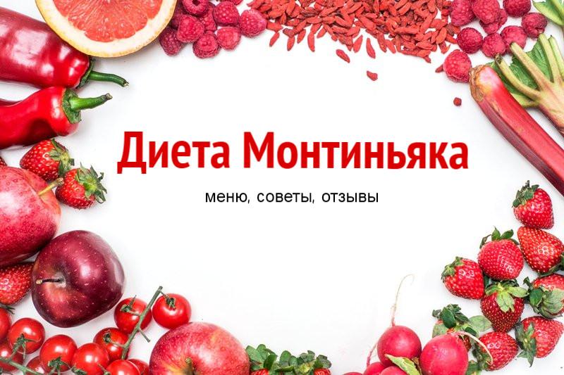 Диета монтиньяка: примерное меню на неделю с рецептами