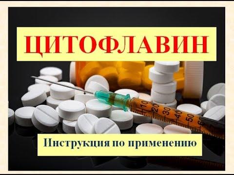 Цитофлавин: показания к применению препарата