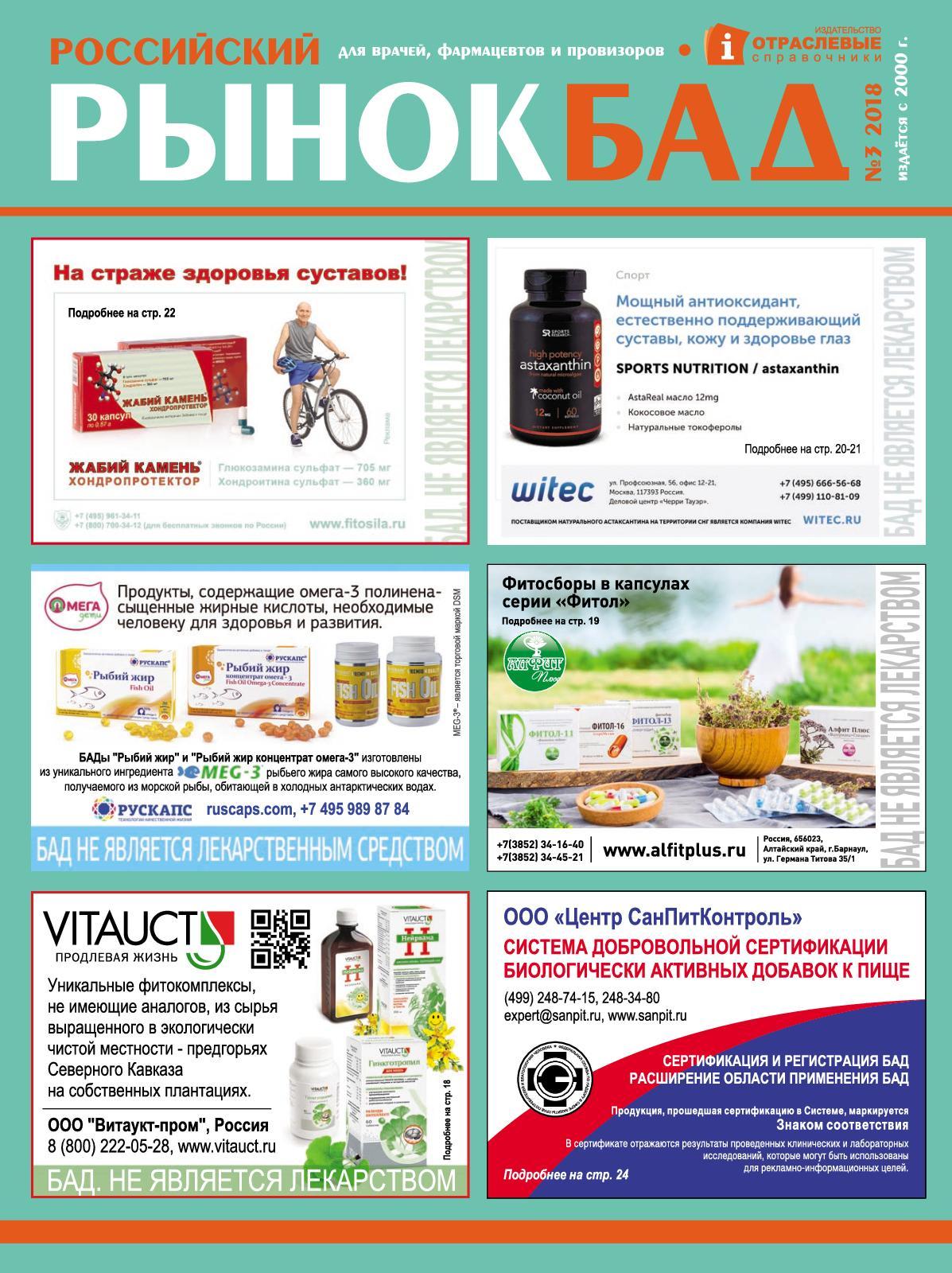 Фитомуцил - инструкция по применению препарата