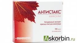 Препарат: антистакс в аптеках москвы