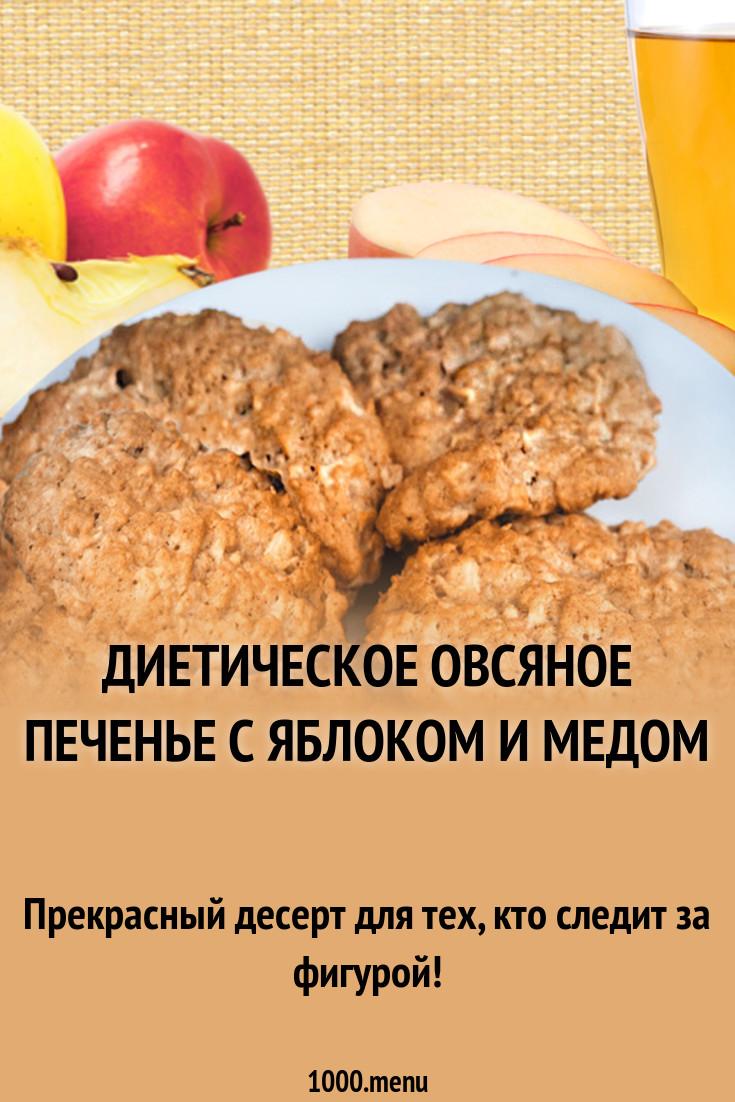 Овсяное диетическое печенье
