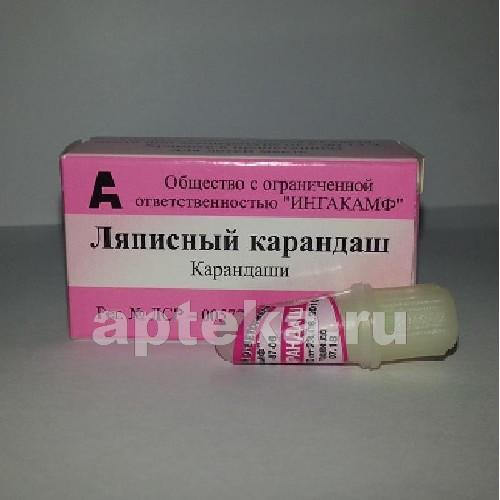 Серебра нитрат: состав, показания, дозировка, побочные эффекты