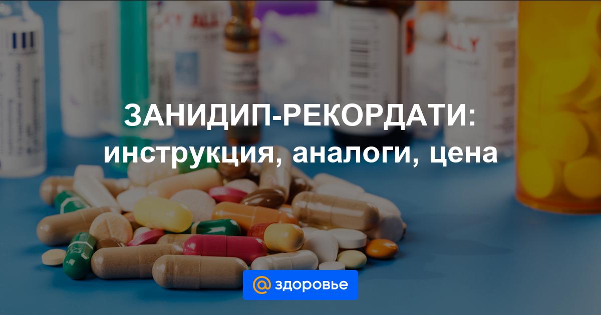Антагонист кальция занидип: инструкция по применению, цена, отзывы, аналоги препарата