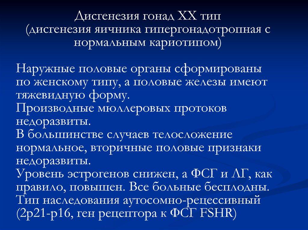 Синдром тёрнера (синдром шерешевского — тёрнера)