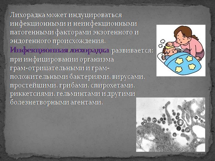 Белая лихорадка: как проявляется, чем опасна и что делать?