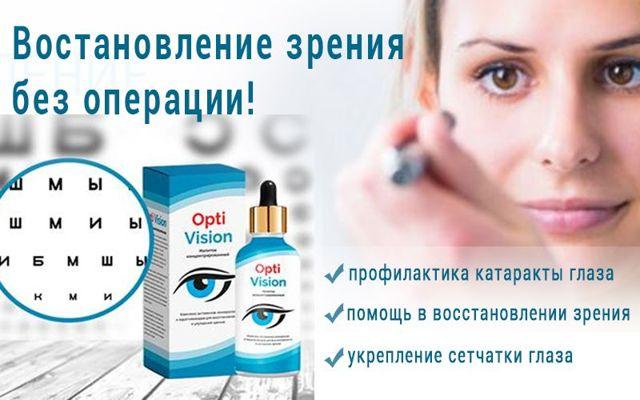 Виксипин глазные капли флакон 1, 10 мл