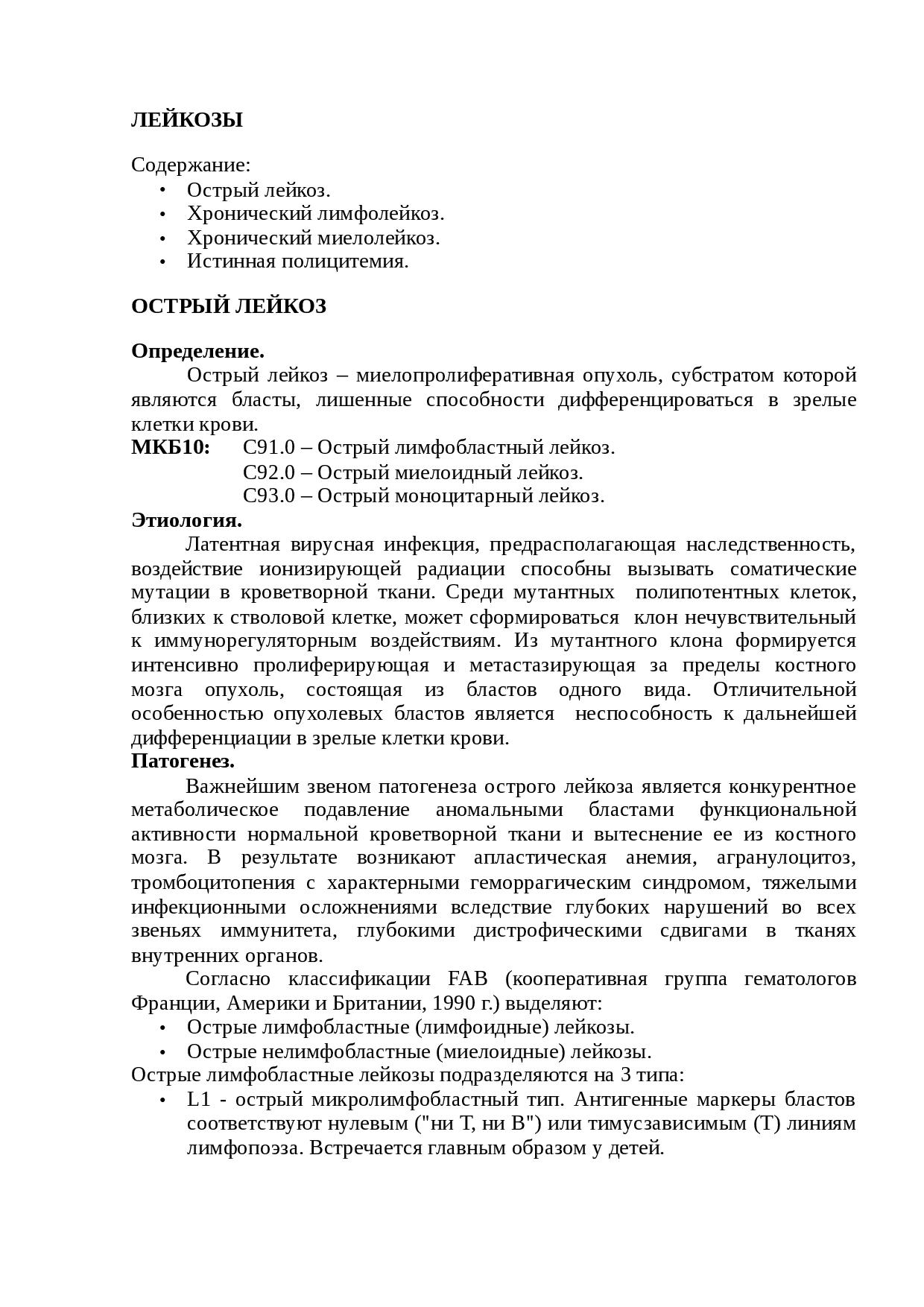 Лейкемия • ru.knowledgr.com