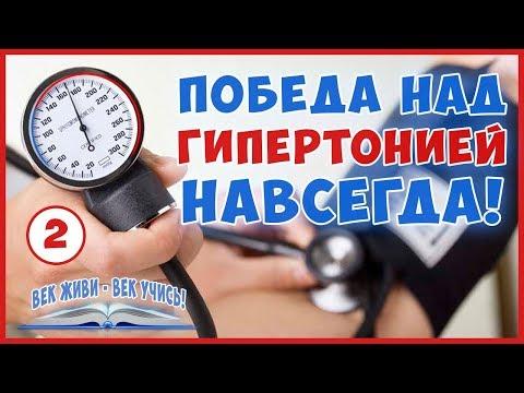 Как лечить гипертонию, чтобы избавиться от нее навсегда? народные и медикаментозные способы