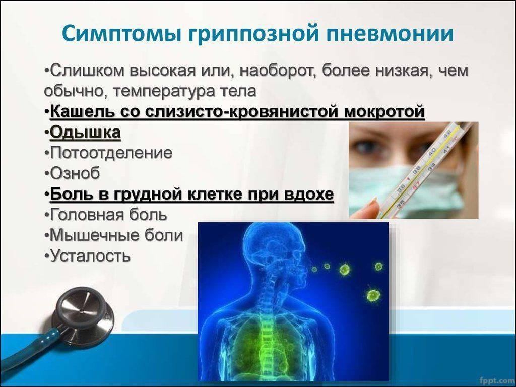 Пневмония у детей без повышения температуры
