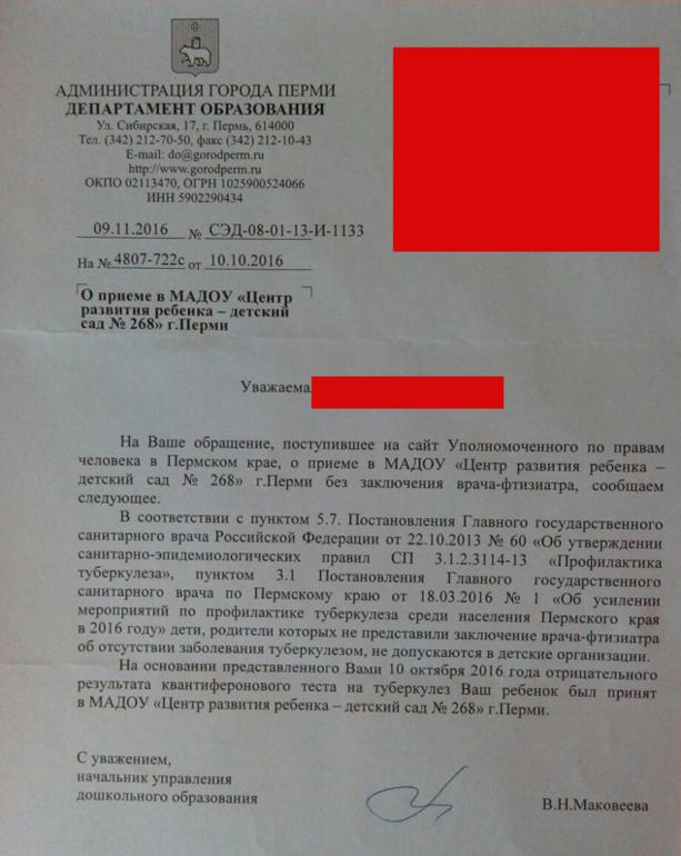 Квантифероновый тест - запись пользователя юленька (yuliya1) в сообществе вакцинация - панацея или жертвоприношение? в категории туберкулинопрофилактика - babyblog.ru