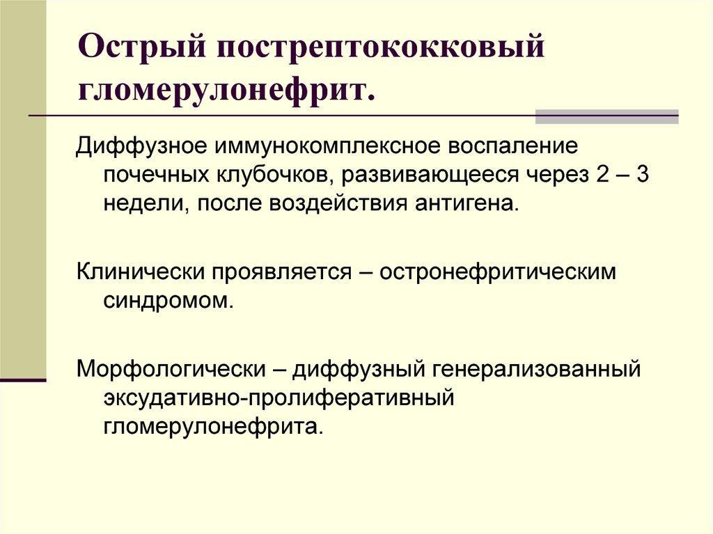 Гломерулонефрит. причины и симптомы. синдромы при гломерулонефрите. острый и хронический гломерулонефрит