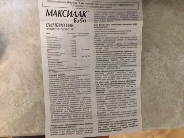 Таблетки, порошок максилак (бэби): инструкция, цена и отзывы врачей