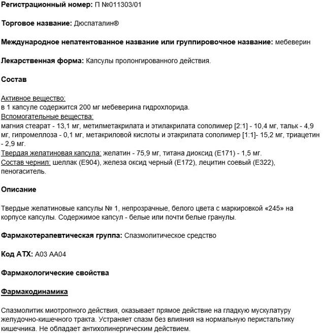 Дюспаталин: инструкция по применению, показания, отзывы и аналоги