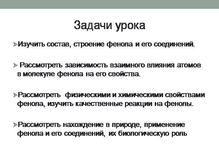 Фенол: химические свойства, получение и строение   chemege.ru