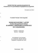 Фенилкетонурия, описание заболевания на портале medihost.ru