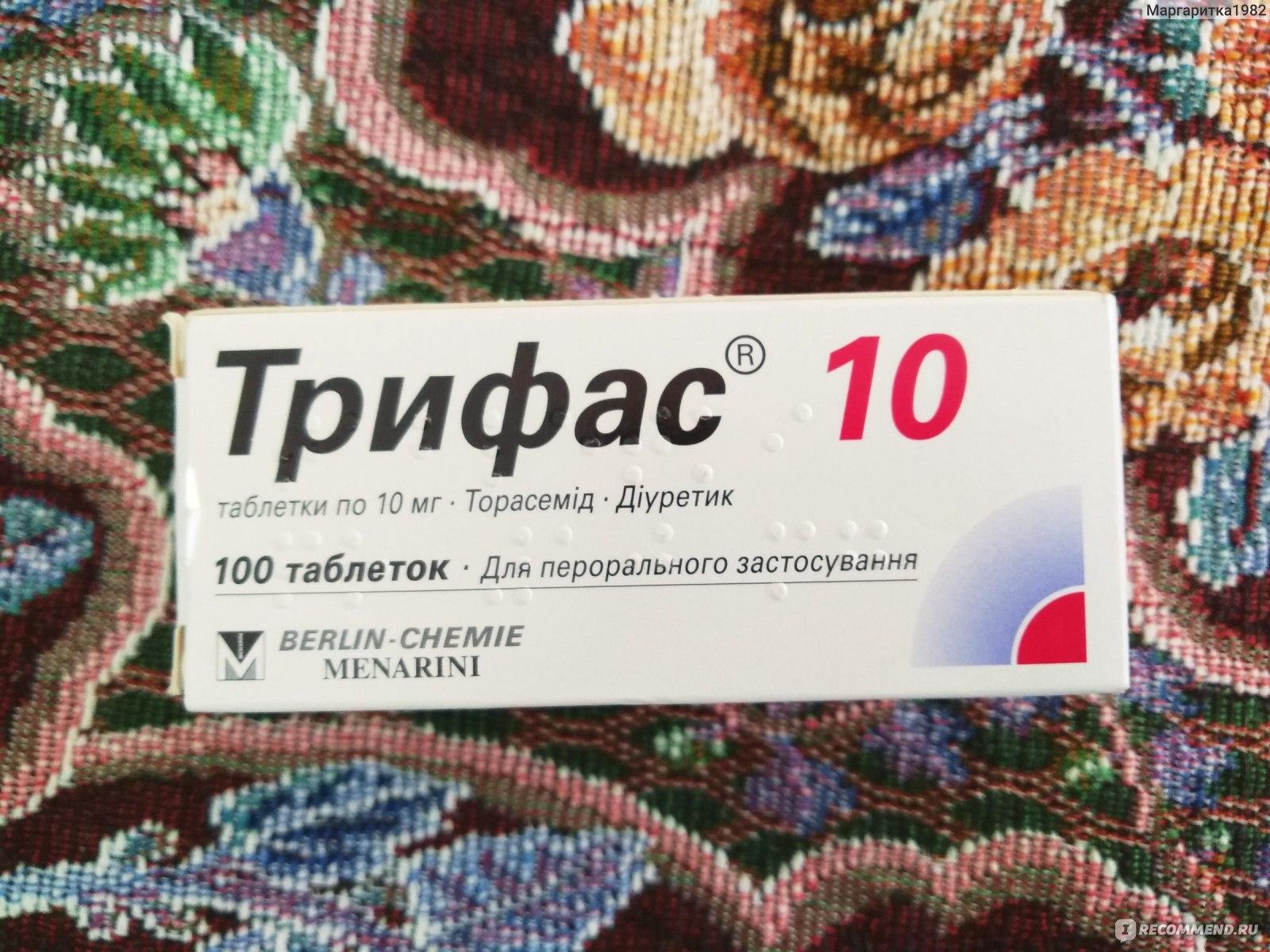 Трифас – инструкция по применению, противопоказания к назначению препарата