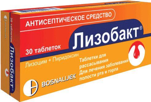 Lizobakt-vo-vremya-beremennosti - запись пользователя наташа (zxccxzzxc) в сообществе здоровье будущей мамы и малыша в категории витамины, лекарства - babyblog.ru