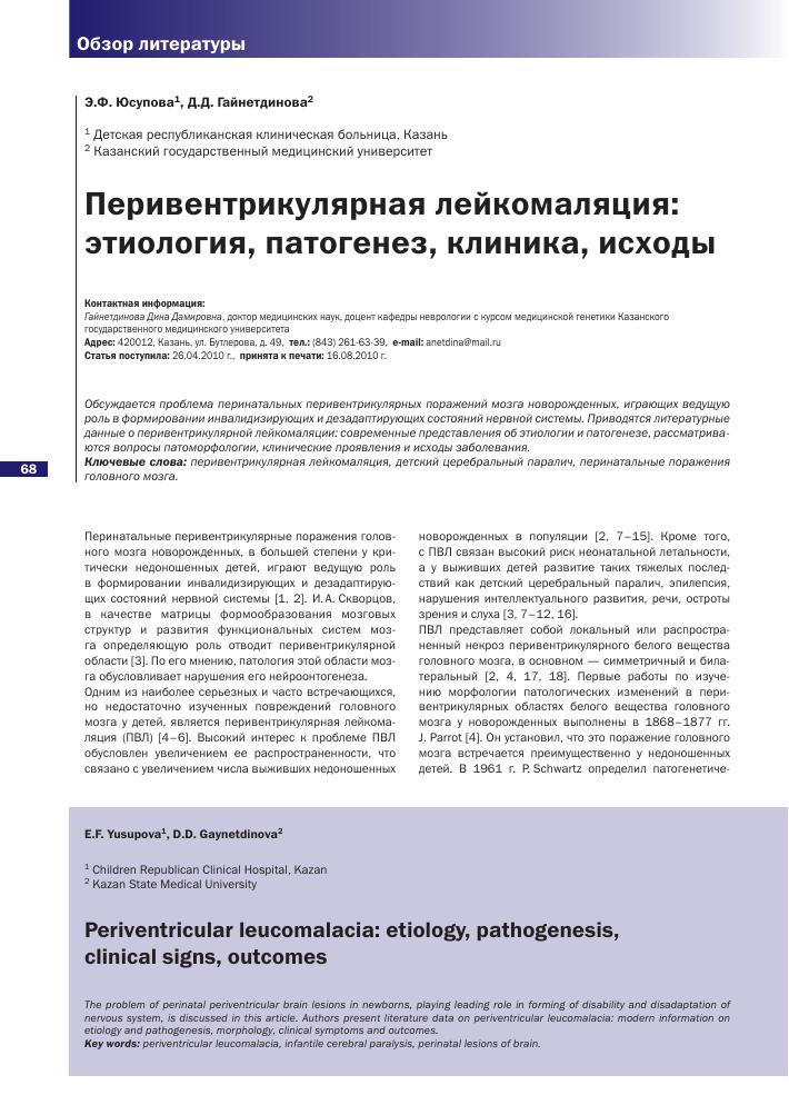 Глиоз головного мозга: симптомы, лечение